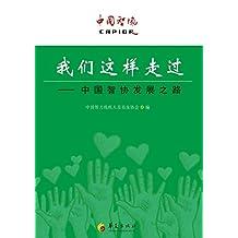 我们这样走过 : 中国智协发展之路