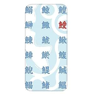智能手机壳 透明 印刷 对应全部机型 cw-301top 套 汉字 鱼 鱼 UV印刷 壳WN-PR494678 Xperia Z4 402SO 图案E