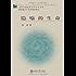 隐喻的生命 (北京大学比较文学学术文库)
