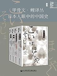 甲骨文·鯉譯叢:日本人眼中的中國史全4冊(蒙古帝國的興亡+倭寇+永樂帝+中國通史)