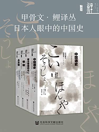 日本人眼中的中国史(全4册)