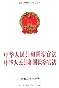"""""""中华人民共和国法官法 中华人民共和国检察官法"""",作者:[中国民主法制出版社]"""
