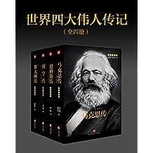四伟人传(《马克思传》《恩格斯传》《列宁传》《斯大林传》——重读伟人,不忘初心,坚定理想信念)