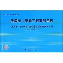 全国统一安装工程基础定额(第9册):电气设备自动化控制仪表安装工程(GJD209-2006)