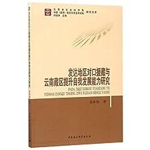 发达地区对口援藏与云南藏区提升自我发展能力研究/云南省社