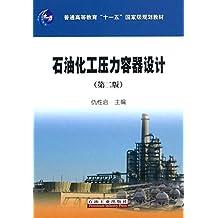"""石油化工压力容器设计 (普通高等教育""""十一五""""国家级规划教材)"""