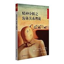 精神分析之客体关系理论(精神分析必读书籍,非专业人士也能读的懂!哈佛大学版)