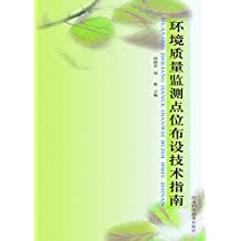 环境质量监测点位布设技术指南