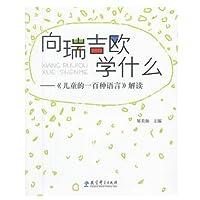 向瑞吉欧学什么--《儿童的一百种语言》︱屠美如 教育科学