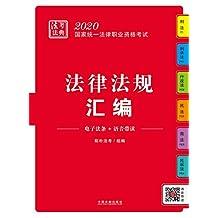 2020国家统一法律职业资格考试法律法规汇编 (拓朴法考法典)