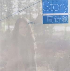 周诗颖:故事(CD)