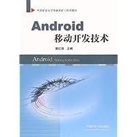 Android移动开发技术(中国矿业大学卓越采矿工程师教材)