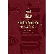 百年战争简史(英法延续百年的杀戮游戏,谱写中世纪战争铁与血的传奇。)