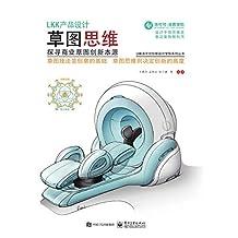 LKK产品设计草图思维——探寻商业草图创新本源