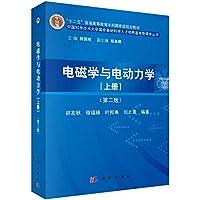 十二五 普通高等教育本科国家级规划教材·中国科学技术大学国家基础科学人才培养基地物理学丛书:电磁学与电动力学(上册)(第二版)