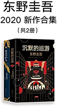 東野圭吾2020年新作合集(共2冊)