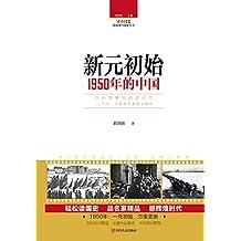 新元初始:1950年的中国