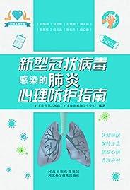 新型冠狀病毒感染的肺炎心理防護指南