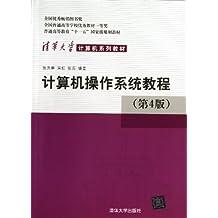 清华大学计算机系列教材:计算机操作系统教程(第4版)