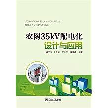 农网 35kV 配电化设计与应用 (亮财经)
