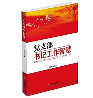 党支部书记工作智慧.pdf