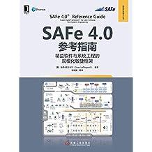 SAFe 4.0参考指南:精益软件与系统工程的规模化敏捷框架 (敏捷开发技术丛书)