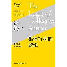 集体行动的逻辑——公共物品与集团理论(公共选择理论的奠基之作)