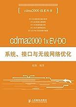 cdma2000 1x EV-DO系统、接口与无线网络优化 (cdma2000技术丛书)