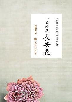 """""""一日看尽长安花——听北大教授畅讲中国古代文学"""",作者:[程郁缀]"""