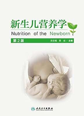 新生儿营养学.pdf
