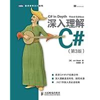 深入理解C#(第3版) (图灵程序设计丛书)