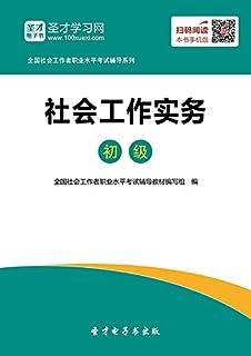 全国社会工作者职业水平考试辅导教材:社会工作实务(初级)