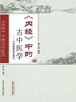 """""""《内经》中的古中医学:中国象数医学概论"""",作者:[柳少逸]"""