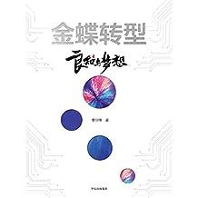 金蝶转型:良知与梦想(发现企业转型基本公式,助力中国企业永续发展)