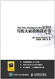 寫給大家看的設計書(第4版)(圖靈圖書)