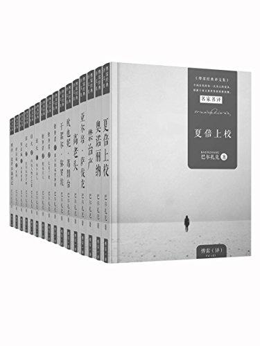 巴尔扎克精选集16册