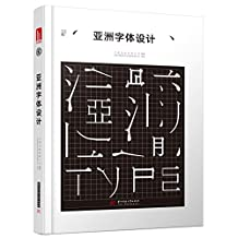 亚洲字体设计