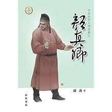 颜真卿--中华先贤人物故事汇 (中华书局出品)