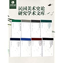 民國美術史論研究學術文庫系列(套裝八冊)著名學者們開啟了中國美術史寫作的新紀元