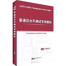 中公版·(2018)普通话水平测试专用教材(内含配套MP3音频)