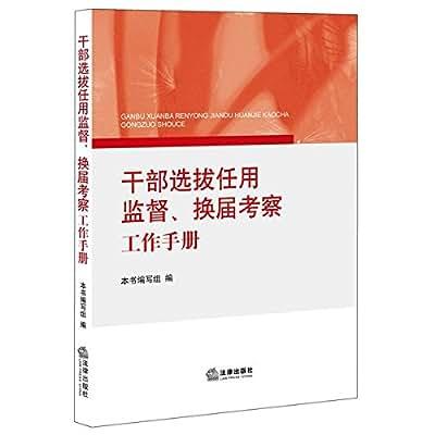 干部选拔任用监督、换届考察工作手册.pdf