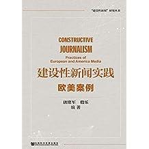 """建设性新闻实践:欧美案例 (""""建设性新闻""""研究丛书)"""