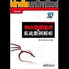 Web渗透技术及实战案例解析 (安全技术大系)