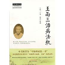 王雨三治病法轨 (中医师承学堂)