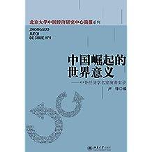 中国崛起的世界意义——中外经济学名家演讲实录