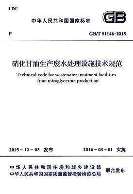 中华人民共和国国家标准:硝化甘油生产废水处理设施技术规范.pdf