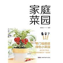 家庭菜园(零门槛搭建绿色小菜园,适合亲子劳动,让快乐和蔬菜伴随孩子一起成长!)