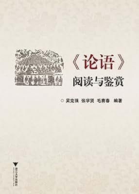 《论语》阅读与鉴赏.pdf