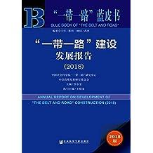"""""""一带一路""""建设发展报告(2018) (""""一带一路""""蓝皮书)"""