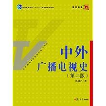中外广播电视史(第2版) (复旦博学·当代广播电视教程)